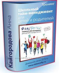 Тренинг Школьный тайм-менеджмент для детей и родителей Анна Кайгородова