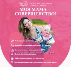 Моя мама - совершенство Елена Беляева