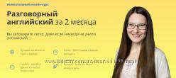Курс Разговорный английский за 2 месяца по методу SAY Юлия Горбовская