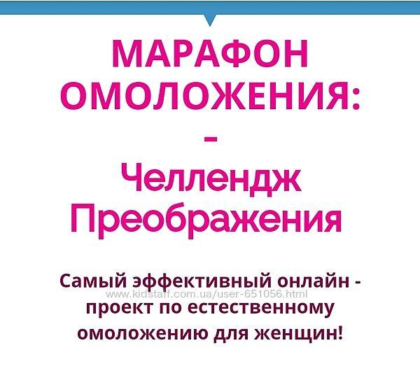 Наталья Наконечная Марафон омоложения Челлендж Преображения