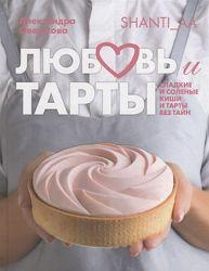 Любовь и тарты Александра Овешкова