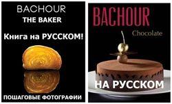Антонио Башур Baker Пекарь Chocolate Шоколад BACHOUR