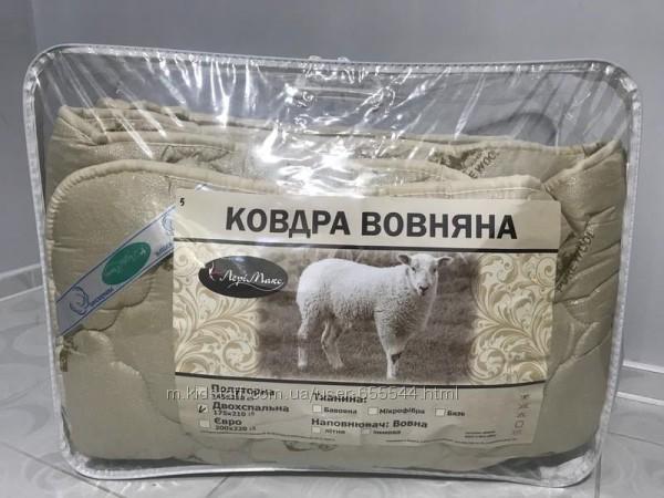 Одеяла с овечей шерстью , новинка, в наличии все размеры