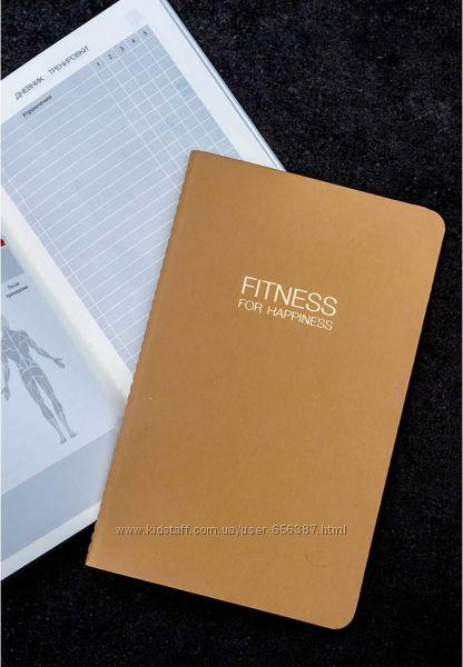 Дневник для контроля и планирования тренировок