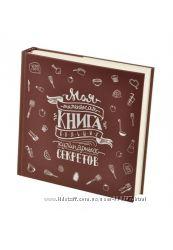 Книга для рецептов, кук-бук