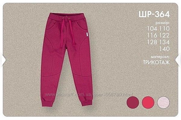 Спортивные брюки Бемби утепл р116-134