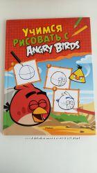 Книга Angry Birds учимся рисовать и книги со сказками