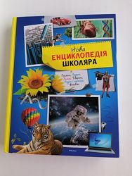 Новая энциклопедия школьника на украинском