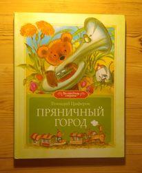 Наши книги на русском языке.