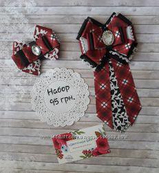 Комплекты красные банты, галстук брошь, клетка, школа. В наличии
