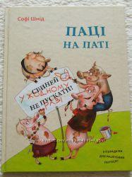 Детская книга Паці на паті изд. Виват