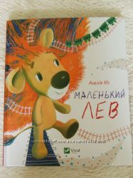 Детская книга Маленький лев изд. Виват
