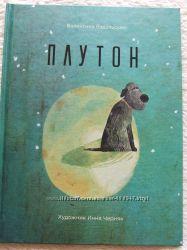 Детские книги Плутон изд. Виват