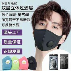 Питта маска с клапаном выдоха защитная