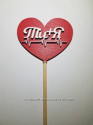 Топеры ко Дню Св. Валентина