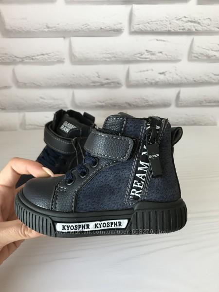 Демисезонные ботинки мальчику р22-27 В наличии
