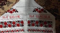 Рушник свадебный вышитый бисером