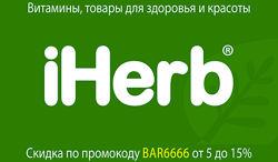 iHerb бесплатная доставка выкуп каждый день