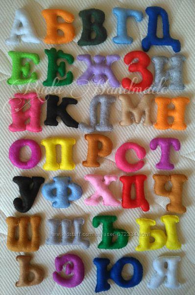 Русский алфавит. Буквы. Азбука. Для детей. Игрушка мягкая. Для обучения.