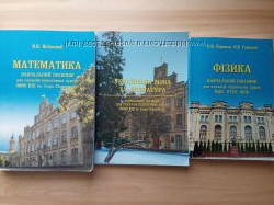 Набор учебников для ЗНО для курсов в КПИ