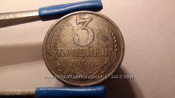 Монета 3 Копейки 1990 год. Тонкие буквы и цифры. Отличное состояние