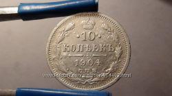 Монета 10 копеек 1904 год. Серебро. Отличное состояние.