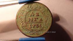 Монета Деньга 1736 год. Медь. С красивой зеленой патиной.
