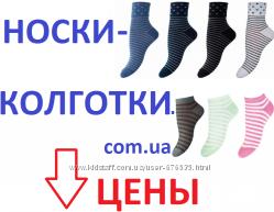 носки детские тм Легка хода  доставка по Украине