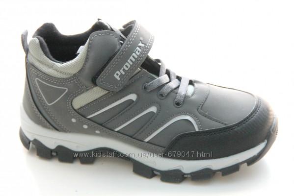 серые ботинки деми promax для мальчиков