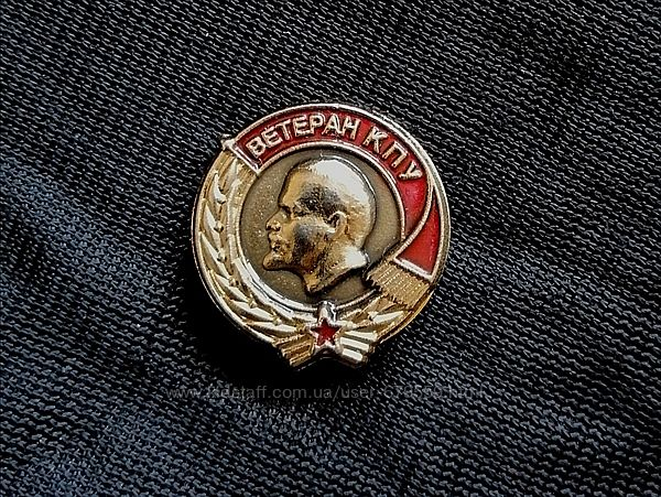 Значок Ветеран КПУ 40 лет в партии