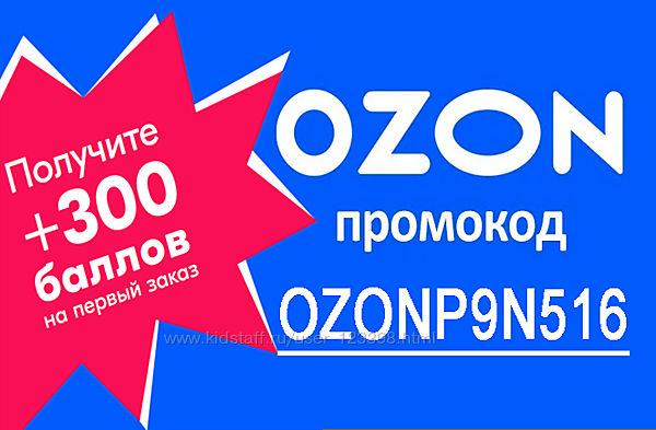 Промокод для Озон на 300 баллов октябрь 2021, дополнительные бонусы