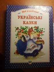 Українські казки, Перлини європейських  казок