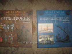 книги серия Militaria