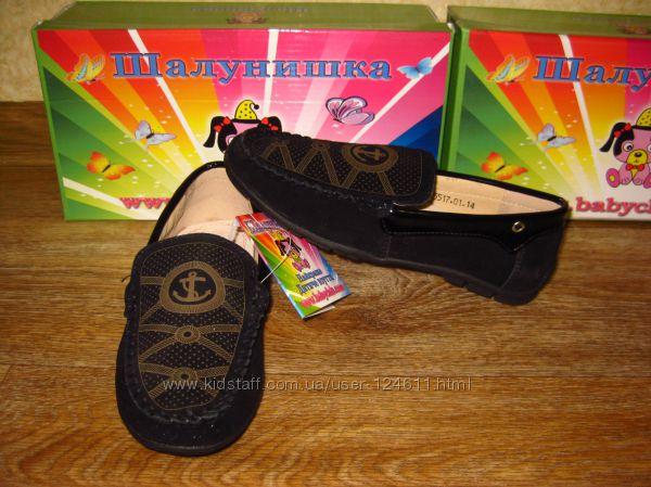 новые замшевые туфли, мокасины Шалунишка в нал р. 32-37