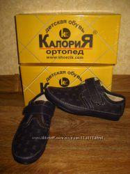 новые туфли мокасины Calorie 275-2B стелька кожа с супинотором в нал 32-37