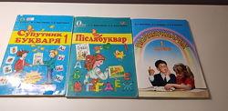 Шкільні книжки, 1-й клас післябукварик