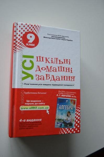 Учебник 9 класс