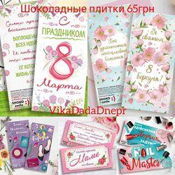 Шоколад на свято 8 Березня коханим Жінкам подарок женский день жіноче свято