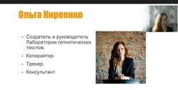 Видеозапись доклада Ольги Киреенко