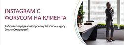 Курс Instagram с фокусом на клиента от Ольги Смирновой