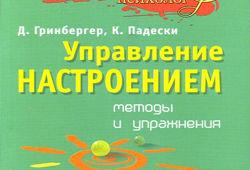 Гринбергер Д. , Падески Управление настроениемм методы и упражнения