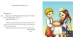 Жигалюк А. В. Вірші для дітей ЗБІРНИК