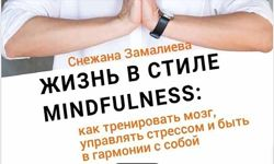 Снежана Замалиева Жизнь в стиле mindfulness