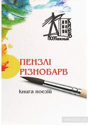 Пензлі різнобарв українська поезія збірка