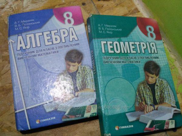 Класа з вивченням математики гдз 8 для поглибленим