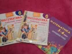 Продам рабочие тетради и помощник ученика по математике