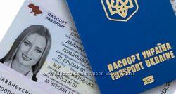 Загранпаспорт СРОЧНО 27, 28 апреля электронная очередь