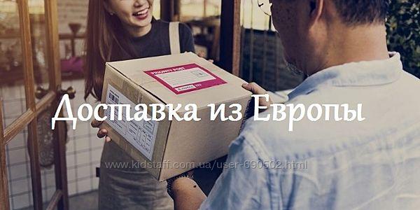 Совместные онлайн покупки в Европе. Доставка любых товаров под заказ