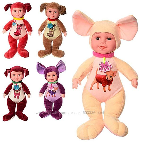 Кукла пупс в костюме щенка