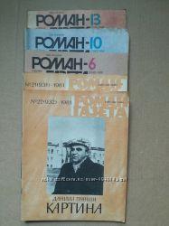 Роман газета 80-х годов